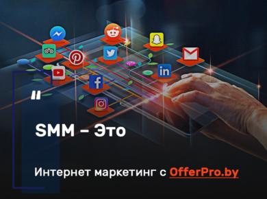 SMM, социальные сети продвижение