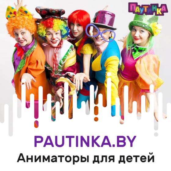 Аниматоры Минск