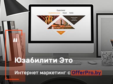 Юзабилити сайта создание сайта