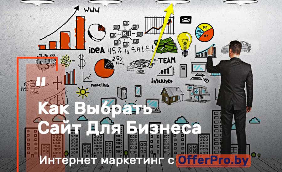 Сайт для бизнеса offerpro